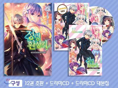 정령환상기 12 드라마CD 특별판