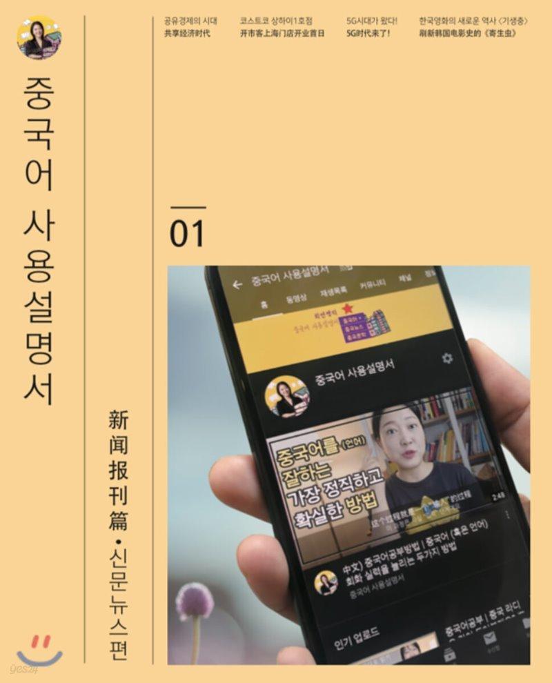 중국어 사용설명서 : 신문뉴스편