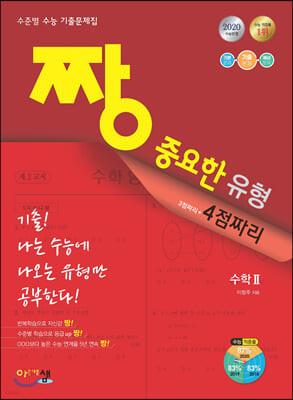 짱 중요한 유형 수학 2 (2020년)