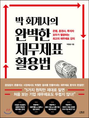 박 회계사의 완벽한 재무제표