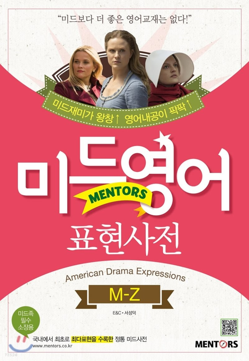 미드영어 표현사전 M-Z