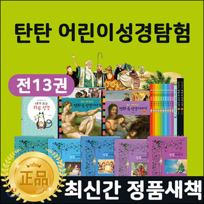 탄탄 어린이 성경탐험 전13권