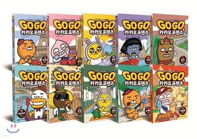 Go Go 카카오프렌즈 1~10권 정가인하 세트
