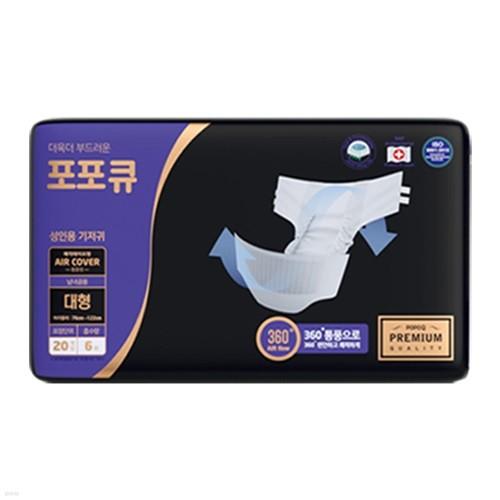 포포큐 프리미엄 겉기저귀 매직테이프 박스-대형