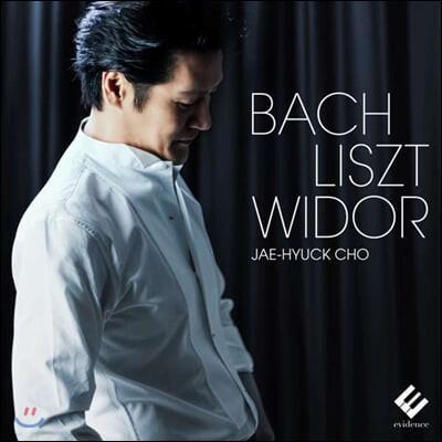 조재혁 오르간 작품집 - 바흐 / 리스트 / 비도르 (Bach / Liszt / Widor: Organ works at La Madeleine) [LP]