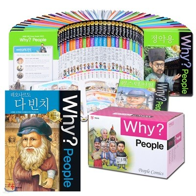 Why? People 와이 피플 전53권 세트/아동학습도서 5권+종합장+연대표 증정