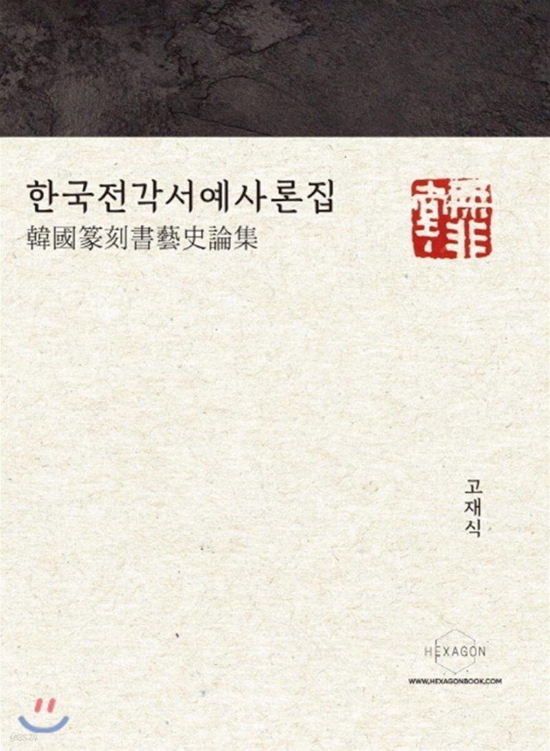 한국전각서예사론집