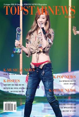 톱스타뉴스 월드 2013년 02월호