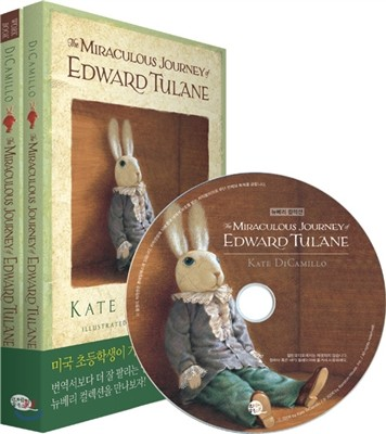 The Miraculous Journey of Edward Tulane 에드워드 툴레인의 신기한 여행