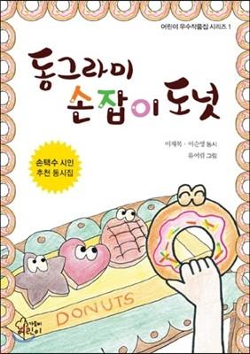 동그라미 손잡이 도넛
