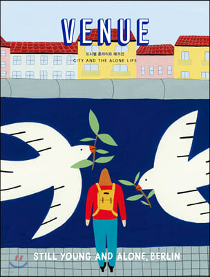 VENUE 베뉴 도시별 혼라이프 매거진 : Volume 3. 베를린의 혼라이프