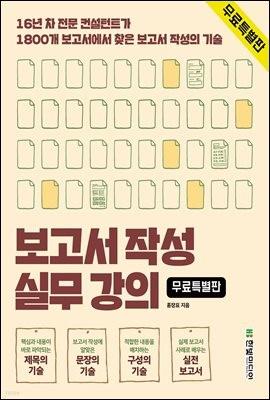 보고서 작성 실무 강의 (무료 특별판)