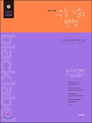 블랙라벨 수능기출과 변형 국어 고전문학 고난도 작품 (2020년)