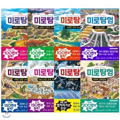 어린이 지식 탐험 가이드북 시리즈 미로탐험 8권 세트