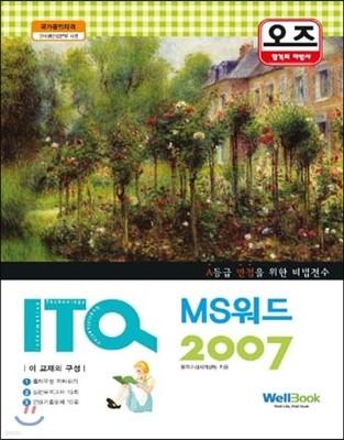 오즈 ITQ MS워드 2007