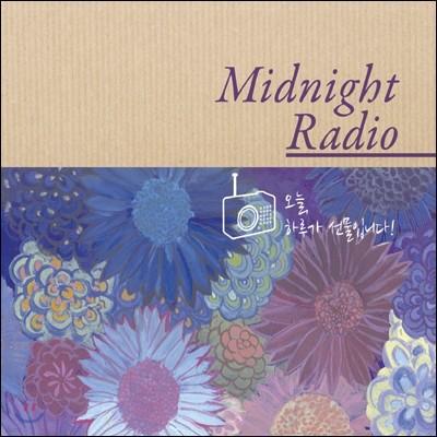 오늘, 하루가 선물입니다 : Midnight Radio [500장 한정반]