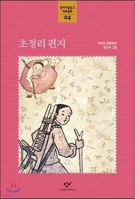 창비아동문고 대표동화 시리즈-24 초정리 편지