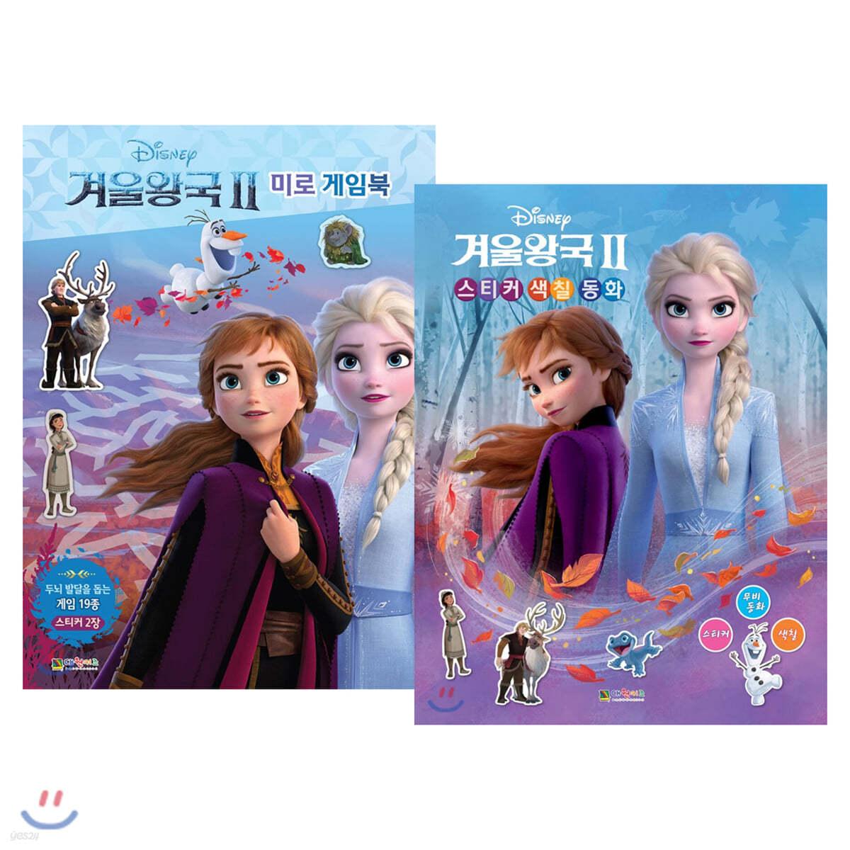 디즈니 겨울왕국 2 미로 게임북 + 스티커 색칠 동화