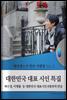 대한민국 대표 시인 특집