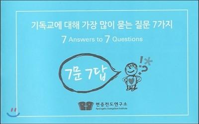 7문7답 전도지