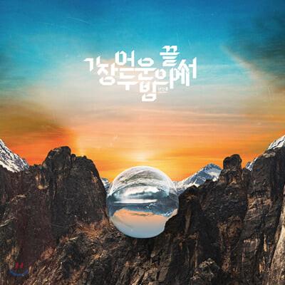 권선홍 - 가장 어두운 밤의 끝에서