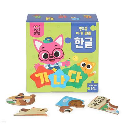 핑크퐁 아기 퍼즐 한글