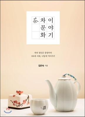 차문화 이야기
