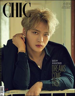 CHIC Magazine (중국어판) : 2019년 12월 : 김재중 커버 (포스터 3종)