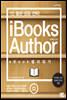 iBooks Author eBook ���� �DZ�