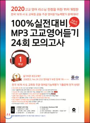 100% 실전대비 MP3 고교영어듣기 24회 모의고사 1학년 (2020년)