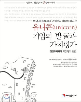 유니콘 기업의 발굴과 가치평가