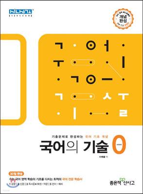 국어의 기술 0(zero) (2021년용)