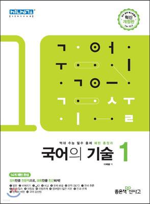 국어의 기술 1 (2021년용)