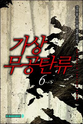 가상무공탄류 6권 (완결)