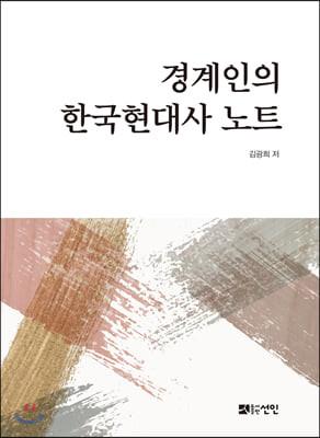 경계인의 한국현대사 노트