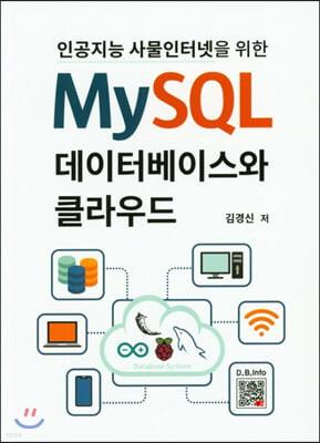 MySQL 데이터베이스와 클라우드