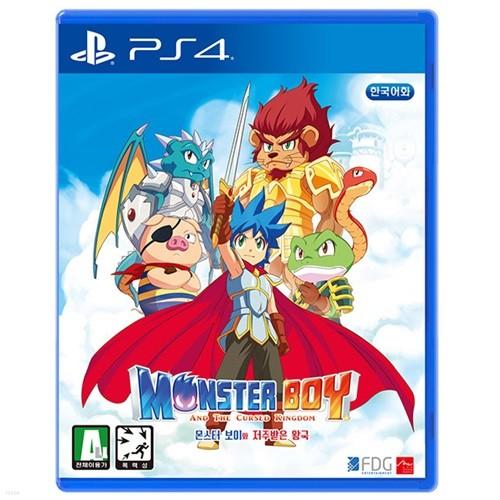 PS4 몬스터 보이와 저주받은 왕국 한글판