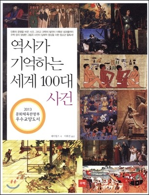 역사가 기억하는 세계 100대 사건