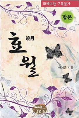 [로맨스세트] 효월(曉月) -개정판- (전2권)(완결)