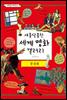 새콤달콤한 세계 명화 갤러리 - 풍경화