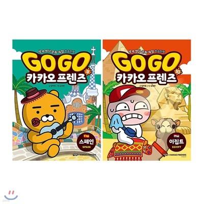 Go Go 카카오프렌즈 9번 10번 전2권 세트/노트+부록 캐릭터스티커 증정