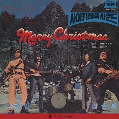 히파이브 (HE 5) - Merry Christmas [LP]