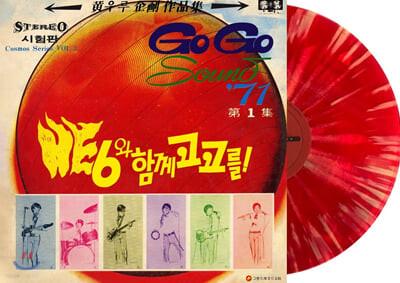 히식스 (HE 6) 1집 - Go Go Sound'71 [컬러 LP]