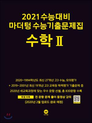 2021 수능대비 마더텅 수능기출문제집 수학 2 (2020년)