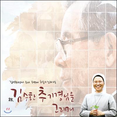 김연희 마리아 수녀 두번째 치유의 노래기도 - 故 김수환 추기경님을 그리며