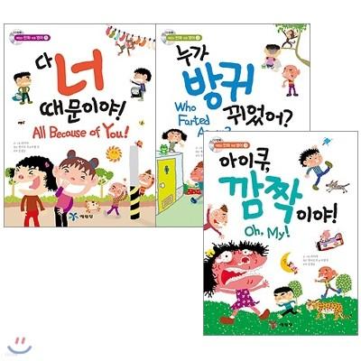 재밌는 만화 쉬운영어 시리즈 3권 세트 - 다 너 때문이야/누가 방귀 뀌었어/아이쿠, 깜짝이야