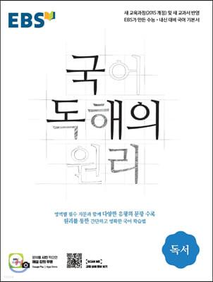 EBS 국어 독해의 원리 독서