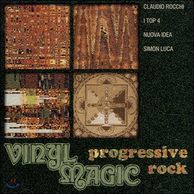 바이닐 매직 프로그레시브 록 컴필레이션 앨범 (Vinyl Magic Progressive Rock)