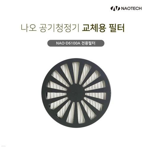 나오테크 소모품 NAO-D6100A 카본공기청정기 전...