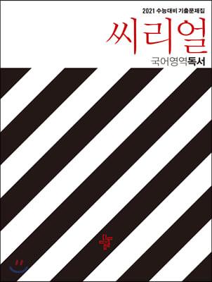 씨리얼 국어영역 독서 (2020년)